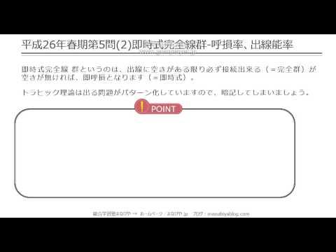 【工担・総合種】平成26年春_技術_5-2(即時式完全線群-呼損率、出線能率)