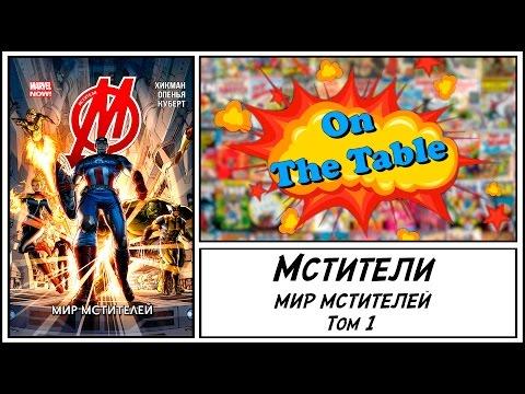 Мстители. Том 1. Мир Мстителей (Avengers.  Vol.1. Avengers World)