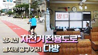 [김영철의 동네 한 바퀴] 청계천 따라 서울 한 바퀴!…