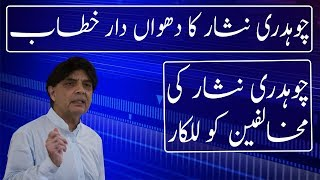 Chaudhry Nisar Ali Khan Speech in Rawalpindi Jalsa   23 June 2018   Neo News