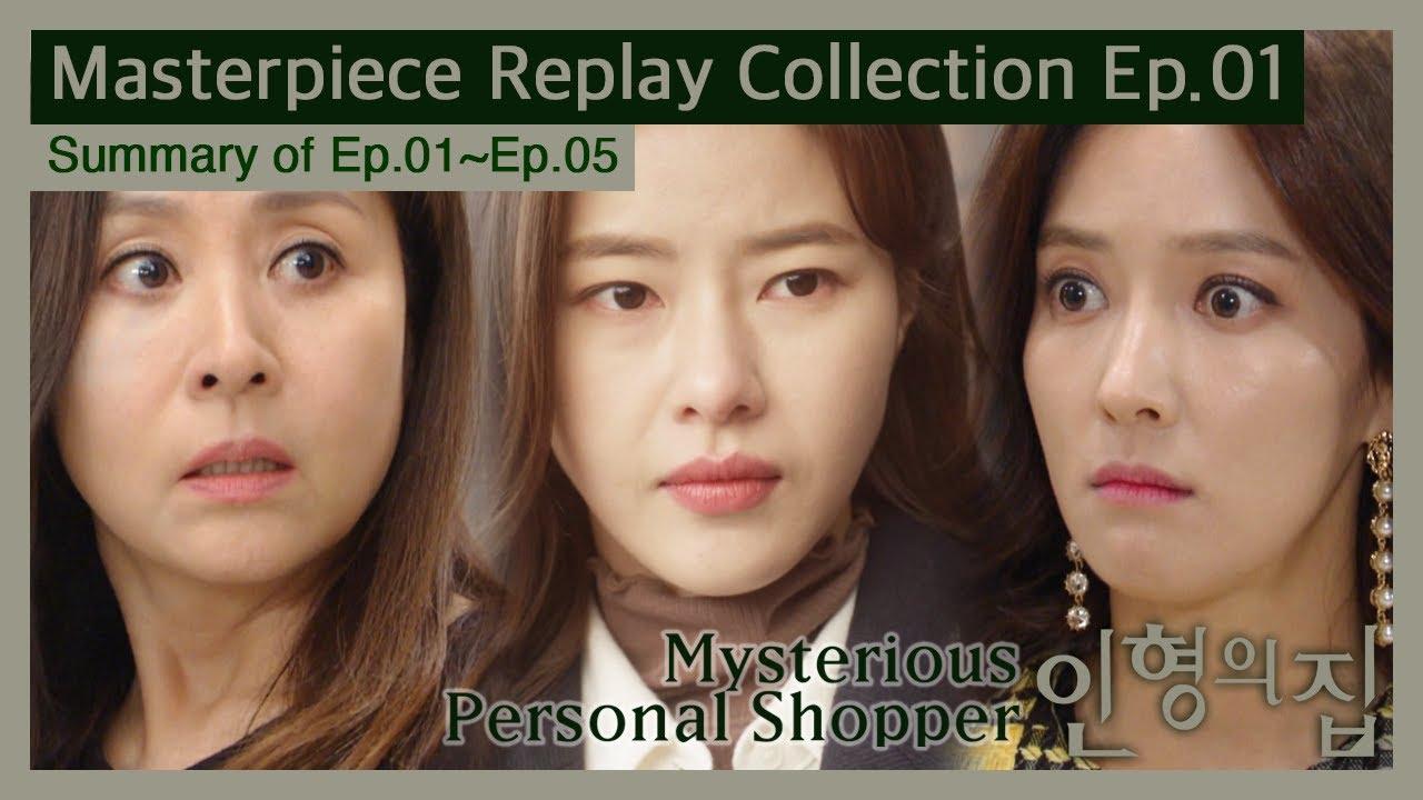 인형의집(Mysterious Personal Shopper) Episode 1 | KBS 방송