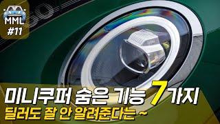 🚙딜러도 안 알려주는 미니쿠퍼 숨은 기능 7가지(feat. 알미) by 마이미니라이프