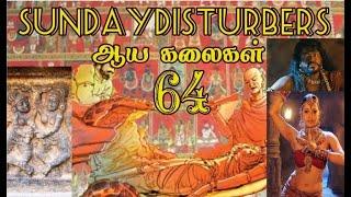 ஆய கலைகள் 64 - எளிமையான விளக்கம்   Aaya Kalaigal 64   SundayDisturbers
