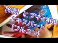 ヒプマイARB【8歳】エキスパートフルコン【WAR WAR WAR】Buster Bros!! MAD TRIGGER CREW【ヒプノシスマイク】#ヒプマイARB