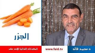 Dr Faid   الجزر  الخضر  المكونات الغذائية الأحد عشر   دكتور محمد فائد