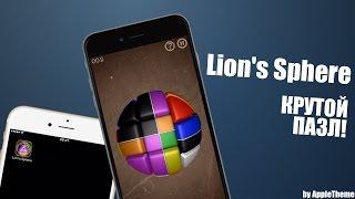 Разгадай пазл! Крутая головоломка! Lion's Sphere на iPhone!