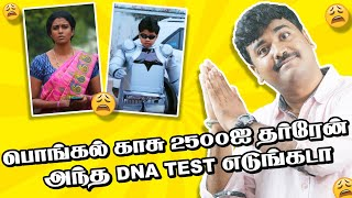 Tamil Serial Prank Gone wrong | Idiot Box | Kichdy