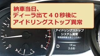 T32エクストレイル 納車当日で不具合 アイドリングストップ異常
