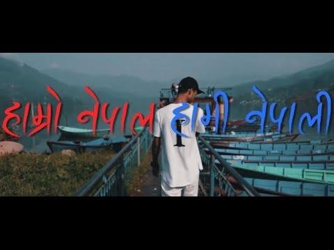 Hamro Nepal Hami Nepali - Sumin Chettri Ft. O.D.S Band | New Nepali Rock/Rap Song 2017