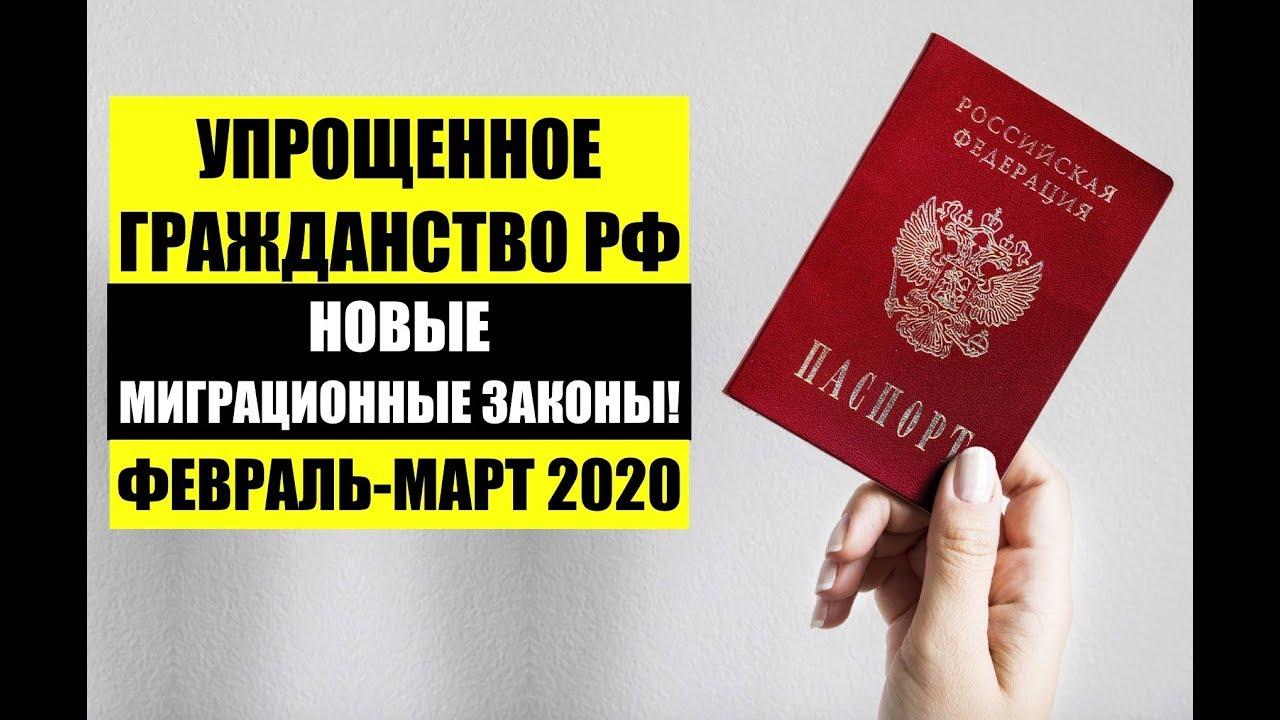 Законы о гражданстве рф 2020