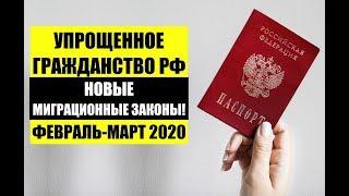 УПРОЩЕННОЕ ГРАЖДАНСТВО РФ. НОВЫЕ МИГРАЦИОННЫЕ ЗАКОНОПРОЕКТЫ ФЕВРАЛЬ-МАРТ 2020. ЮРИСТ