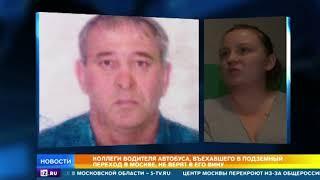 Причиной аварии с автобусом на Славянском бульваре могла стать техническая неисправность