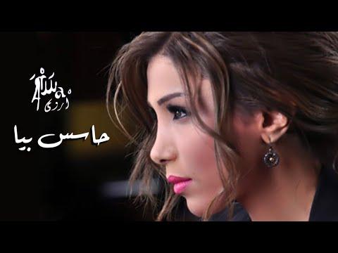 Arwa - Hases Beya أروى - حاسس بيا (فيديو كليب)