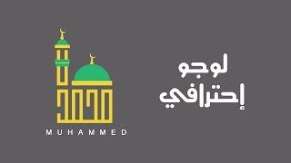 الدرس 11 : تصميم شعار إحترافي | شعار بإسم محمد صلى الله عليه وسلم  :