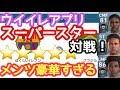 【無課金ウイイレアプリ】ブラジルスーパースターと対戦!メンツが強すぎる!