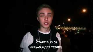 Видеоприглашение в Лужники от KReeD