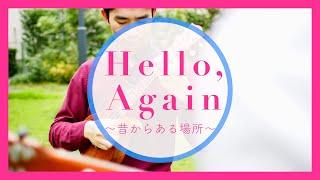 【2018秋・冬のイベントスケジュール】 2018/10/28(日) 初心者向けウク...