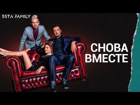 5sta Family   Снова вместе Премьера песни
