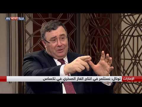توتال: الاستثمار في أبوظبي ومع أدنوك يعطينا قيمة مضافة لعملياتنا  - نشر قبل 23 دقيقة