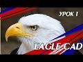 Eagle Cad. Урок 1. Создание библиотеки и первого компонента.
