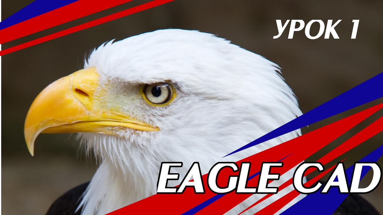 Библиотеки для eagle cad
