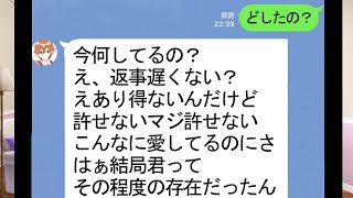 【アニメ】彼氏からのラインがウザすぎるんだがWWWWWWWWWWWWWW