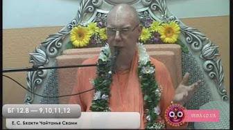 Бхагавад Гита 12.8-12 - Бхакти Чайтанья Свами