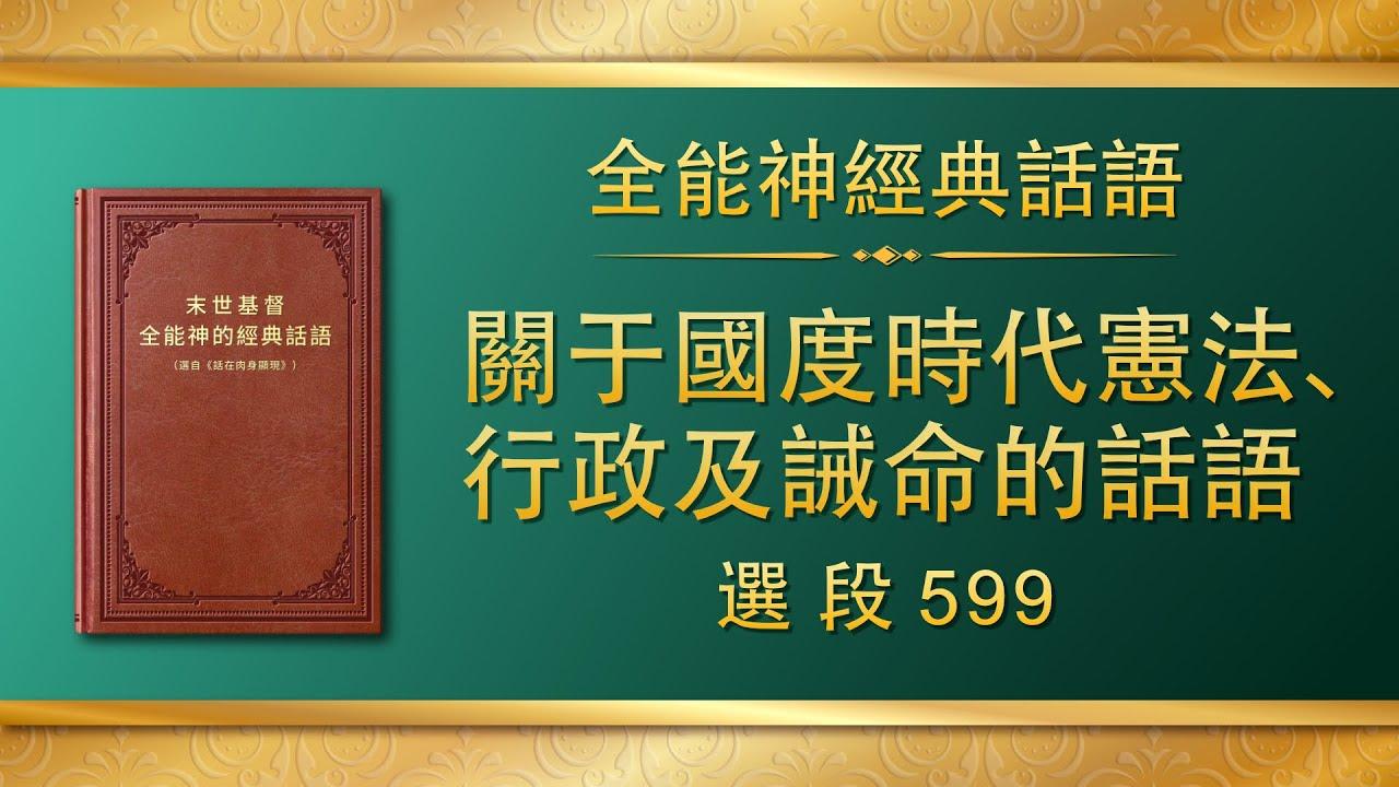 全能神经典话语《关于国度时代宪法、行政及诫命的话语》选段599