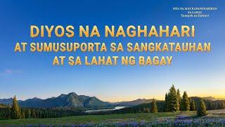 """""""Siya na May Kapangyarihan sa Lahat"""" (Clip 3/15) Diyos na Naghahari at Sumusuporta sa Sangkatauhan at sa Lahat ng Bagay"""