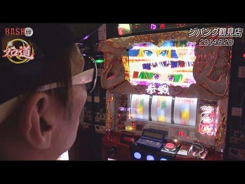 【BASHtv】 スロ道 Season1 vol.26 《ZIPANG鶴見店》 チェリ男