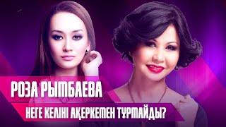 Роза Рымбаева неге келіні Ақеркемен тұрмайды?