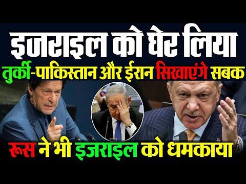 Israel को घेर लिया Turkey Pakistan और Iran सिखाएंगे सबक Russia भी साथ #AlAqsaAttack | Media TodayT V