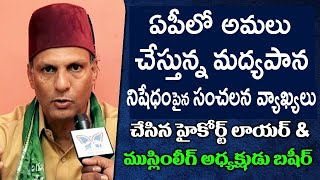 High Court Lawyer Basheer Sensational Allegations on AP CM Jagan | Lawyers Fires on YCP Ruling