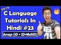 Cover image Arrays In C: C Tutorial In Hindi #23
