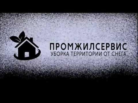 Уборка придомовой территории от снега на Попова 23а