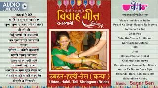 24 भागों में दुनिया का सबसे बड़ा विवाह गीत संकलन | Vivah Geet Ubtan Haldi Kanya HD | Audio Jukebox