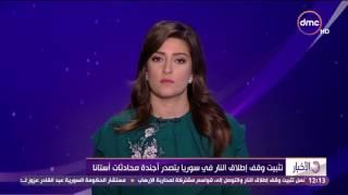 الأخبار - تعليق عبد القادر عزوز على مدى نجاح مؤتمر أستانا بين الحكومة السورية المعارضة المسلحة