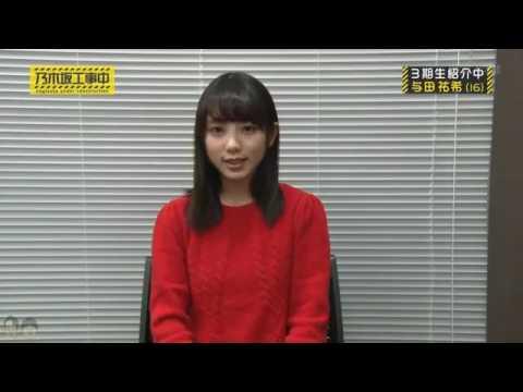 【乃木坂46】乃木坂3期生紹介中「与田祐希」