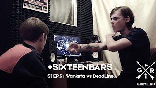 #SIXTEENBARS: S1 EP.6 - WANKSTA VS  DEADLINE
