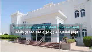 كهرماء توقع اتفاقية تعاون مع جامعة حمد بن خليفة/ KAHRAMAA Signs A Cooperation Agreement With HBKU