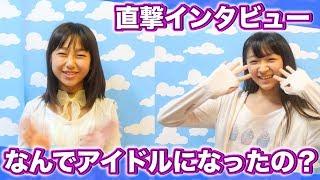 新人アイドルによる情報発信番組です(*^^)v 今回はアイドルがアイドルに...