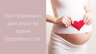 🤰 Как правильно спать во время беременности, как сидеть за столом и убираться дома