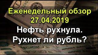 Обзор. Нефть рухнула. Рухнет ли рубль? Прогноз курса доллара рубля евро.