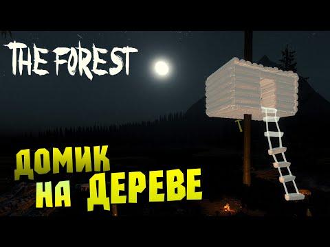 ДОМИК НА ДЕРЕВЕ | Выживание в The Forest