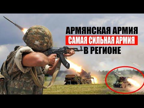 Армянская армия продолжает держать в страхе Баку: Очень мощные кадры