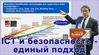 Безопасность и информационно-коммуникационные технологии – единый подход