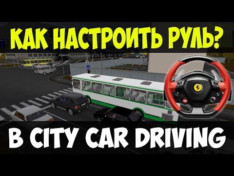 City Car Driving Настройка ЛЮБОГО РУЛЯ! Как настроить руль в 3Д Инструктор?