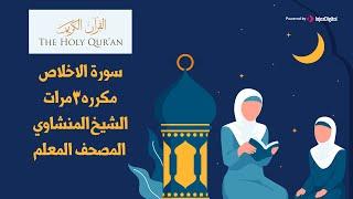 سورة الاخلاص مكرره 3 مرات الشيخ المنشاوي | المصحف المعلم