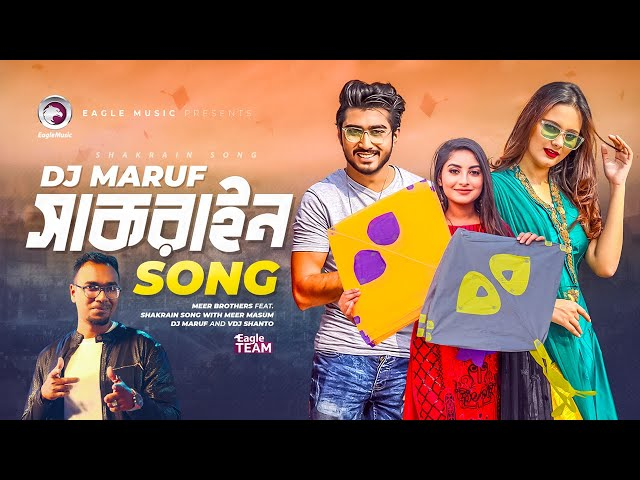 Shakrain Song | Meer Brothers Ft DJ Maruf & DJ Shanto | Official Sakrain Festival Video | Bangladesh