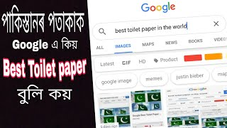 Best Toilet Paper in the world বুলি Pakistan ৰ Flag ক কিয় কয় - Dimpu Baruah